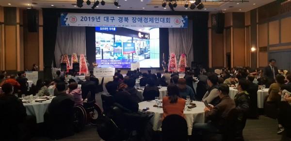 2019년 대구 경북 장애경제인대회가 진행중인 모습1