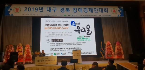 2019년 대구 경북 장애경제인대회가 진행중인 모습2