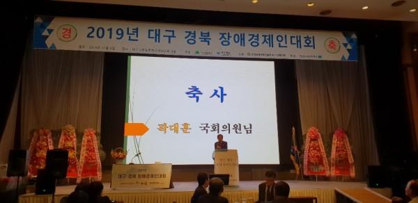 곽대훈 국회의원의 축사가 진행중인 모습