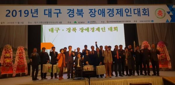 2019년 대구 경북 장애경제인대회 기념 단체사진